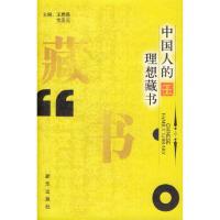【新书店正版】 中国人的理想藏书 王懋昌,党圣元 新华出版社 9787501163519