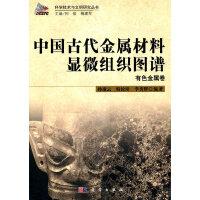 中国古代金属材料显微组织图谱有色金属卷