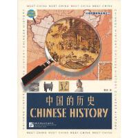 认识中国 中国的历史