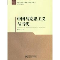 中国马克思主义与当代