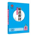 2019解透教材 高中英语 必修3 人教实验版(RJ版)