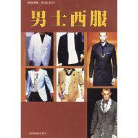 男士西服/时尚服饰系列丛书