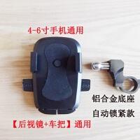 合武(HEWU) 电动车踏板摩托车三轮车自行车铝合金手机导航支架防震牢固通用型