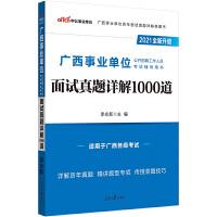 中公教育2021广西事业单位公开招聘工作人员考试:面试真题详解1000道(全新升级)