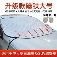 汽车前挡风玻璃遮阳挡车载前档遮光板车衣半罩夏季防晒隔热遮阳板