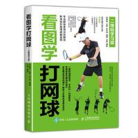 CBS-看图学打网球(二维码学习版) 人民邮电出版社 9787115444721