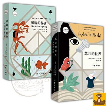 乔斯坦贾德2册 苏菲的世界+纸牌的秘密  风靡世界的哲学启蒙书 外国小说 正版书籍