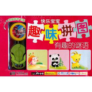 快乐宝宝趣味拼图:有趣的谜语(适合3-6岁)(赠送益智玩具) (新浪/腾讯亲子中心倾情推荐)