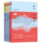 冰心精品集(全3册)