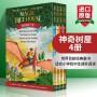【包邮】神奇树屋 英文原版儿童绘本 Magic Tree House 1-4册盒装 美国中小学课外阅读故事章节桥梁书 进口英语书籍 英文版 兰登书屋