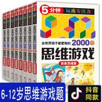 全世界孩子都爱做的2000个思维游戏 5分钟玩出专注力全8册 6-7-9-10-12岁儿童青少年智力找不同益智书 趣味