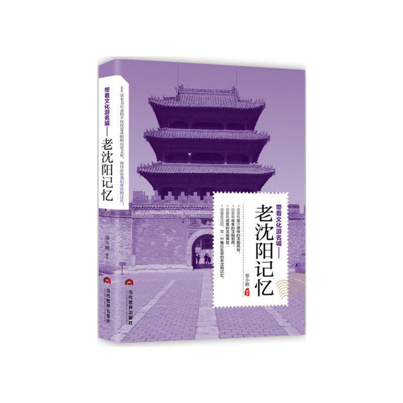 老沈阳记忆 幕小刚 9787509013274 当代世界出版社