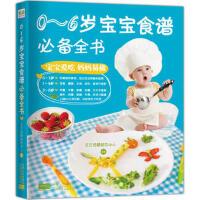 0-6岁宝宝食谱全书 0-1-3-6岁婴幼儿辅食添加婴儿食谱大全书籍营养健康好妈妈育儿百科母婴喂养书婴儿早餐辅食书营养