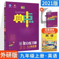 典中点 综合应用创新题 初中英语 九年级英语上册教辅导书 WY版 外研版 外研社版 9年级上册英语练