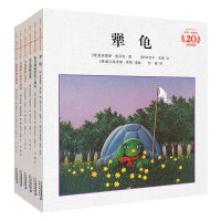 儿童绘本 犟龟+月亮的味道共2册 二十一世纪绘本 作者:米切尔.恩德等 儿童图画书