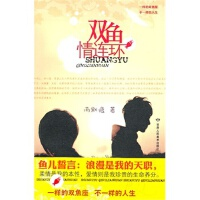 【JP】双鱼情连环 雨默痕 甘肃人民美术出版社 9787805887975
