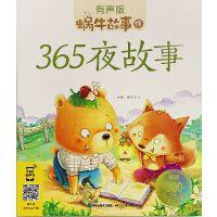 蜗牛故事绘365夜故事有声版本儿童故事