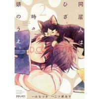 现货【深图日文】同居人はひざ、�r々、�^のうえ。2 漫画 同居人是猫 2 フレックスコミックス