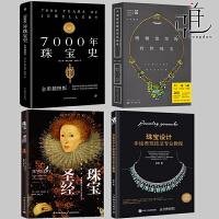 L4本 珠宝书籍专业知识 珠宝圣经 7000年珠宝史 博物馆里的传世珠宝 珠宝设计手绘表现技法专业教程 收藏鉴定鉴赏大