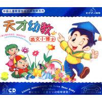 天才幼教:英文小博士 德国版(3CD)