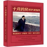 十月的风――弗拉基米尔・伊里奇・列宁:事件与回忆