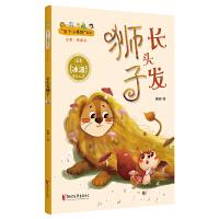 """长头发狮子(""""五个小怪物""""注音・桥梁书系列 冰波童话世界)"""