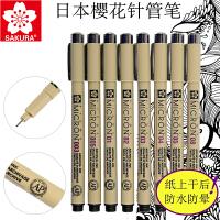 日本SAKURA 樱花针管笔 漫画设计草图笔 勾线笔 描边笔 樱花针笔