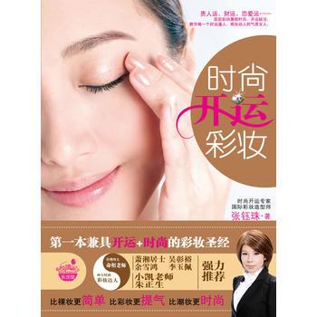 时尚开运彩妆 正版图书 现货 出版社直供 量大可优惠