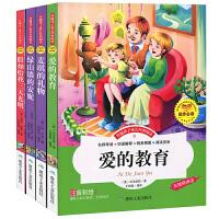 爱的教育/绿山墙的安妮/假如给我三天光明/麦琪的礼物4册 彩图注音版世界名著 6-10岁一二三年级小学生语文新课标课外书 伴随孩子成长经典阅读