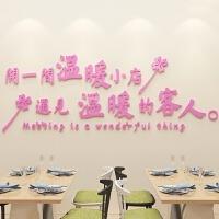 家居生活用品温暖的小吃服装咖啡奶茶小店墙面装饰标语3d立体亚克力墙贴画自粘 440 粉红