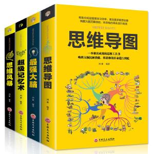 正版4册 超级记忆术+最强大脑+思维导图+思维风暴 高效记忆术提高左右脑思维和技巧智商训练成功励志书心理学书籍畅销书排行榜