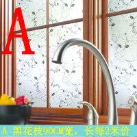 自粘磨砂玻璃贴膜卫生间浴室窗户贴纸办公室透光不透明防晒窗贴