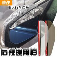 汽车后视镜雨眉 挡雨板 倒车镜遮雨挡通用 车载车用雨眉晴雨挡 汽车用品