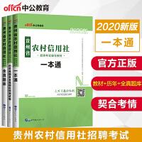中公2109贵州省农村信用社招聘考试一本通 历年真题全真模拟 全真题库 3本套