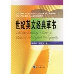 世纪英文经典草书,武汉大学出版社,张双武,张鸣天9787307048478