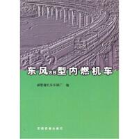 东风8B型内燃机车 戚墅堰机车车辆厂 中国铁道出版社 9787113035044