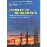 L正版 松辽盆地上白垩统页岩油地质条件评价 / 刘成林 李冰 等著 地质出版社9787116082557