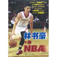 林书豪与NBA 徐望云 9787532146925 上海文艺出版社