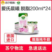 【苏宁超市】Arla爱氏晨曦 脱脂牛奶200ml*24盒整箱 德国原装进口