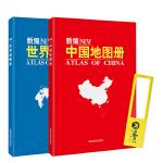 正版|2018新版世界地图册/中国地图册(全2册)全国城市地图/交通旅游地图/国家地理知识/行政区划