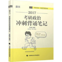 考研政治冲刺背诵笔记 徐涛 9787562070511 中国政法大学出版社