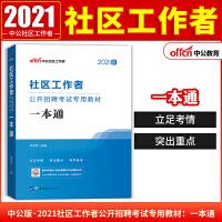 中公教育2021社区工作者公开招聘考试教材:一本通