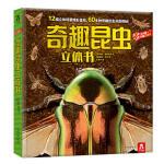 奇趣昆虫立体书