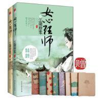 【二手旧书9成新】女心理师之江湖断案 明月听风,记忆坊出品,有容书邦 发行 北方文