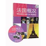 法国概况(配CD-ROM)