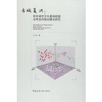 古城复兴:西安城市文化基因梳理及其空间规划模式研究