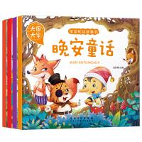 3-6岁大图大字 宝宝枕边故事书 扫码有声读物 (共4册)