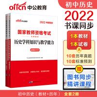 中公教育2020国家教师资格考试初中套装:历史学科(教材+历年真题标准预测试卷)2本套