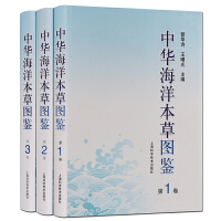 中国海洋本草图鉴 全套3卷 中草药海洋药物图谱 上海科学技术出版社出版 正版
