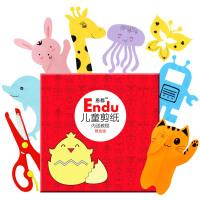 Endu恩都儿童剪纸手工幼儿园宝宝折剪纸3-6岁书大全DIY制作材料包
